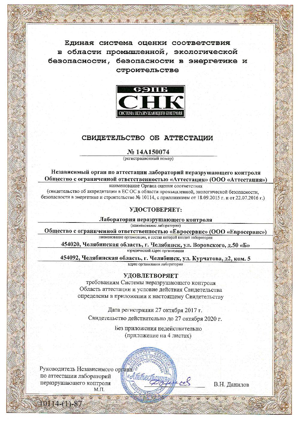 лицензия на строительную экспертизу